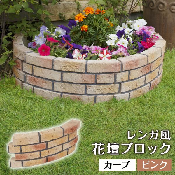 レンガ調 花壇ブロック カーブ (ピンク) W560mm×D60mm×H230mm (約9.5kg)