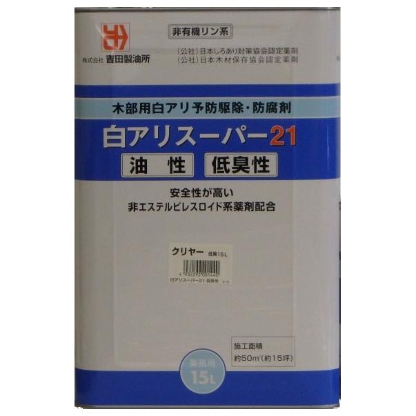 シロアリ予防に!防蟻剤 白アリスーパー21 低臭性 15L 【送料無料】