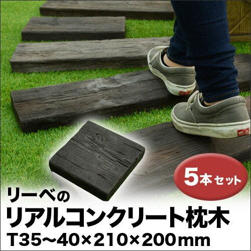【5本セット】 リーベの・リアルコンクリート枕木 T35〜40×W210×L200mm (約4.0kg×5本) 在庫限り