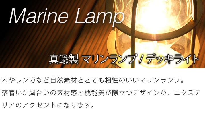 マリンランプ R2号フランジゴールド LEDランプ装着モデル R2−FR−G 松本船舶