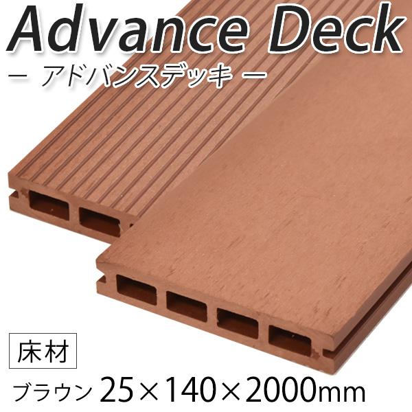 ※人工木 アドバンスデッキ・床材 25×140×2000mm 中空/BROWN (5.0kg) ※樹脂デッキ材