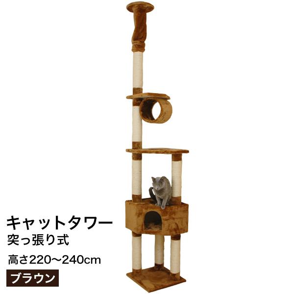 キャットタワー 突っ張り式 高さ220〜240cm ブラウン CT-A2307 スリム 猫タワー