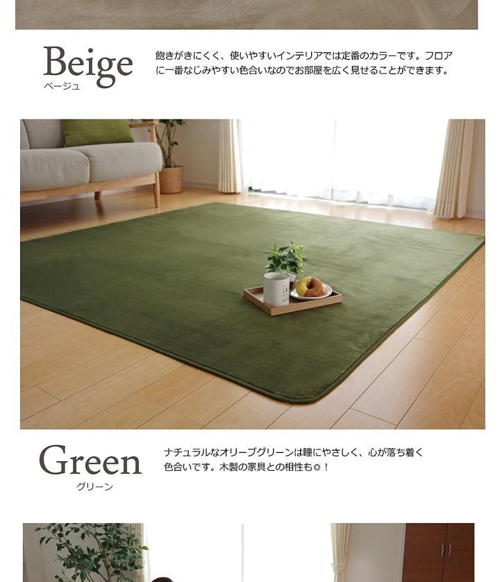 ラグ ピオニー 130×185cm ホットカーペット 対応 無地 洗える 抗菌 防臭 ラグマット 絨毯