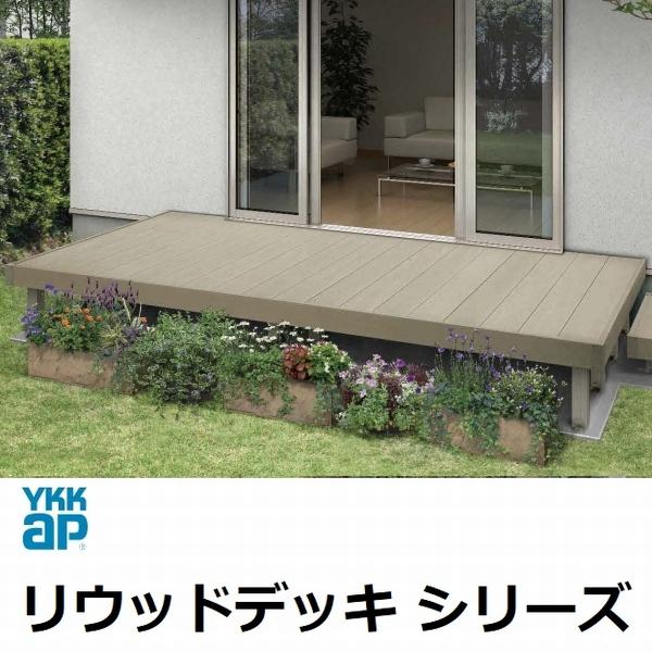 YKKAP リウッドデッキ200 1.5間(2651)×12尺(3620) 高さ550〜700mm