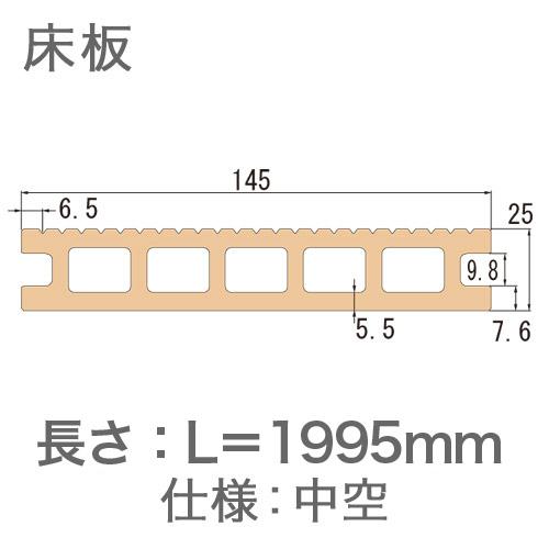 ルチアウッド 床板 面材 25×145×1995mm ホワイト