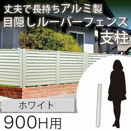 【在庫限り】目隠しフェンス アルミ柱 (セーヌ 高さ90cm用) ホワイト アルミフェンス 支柱