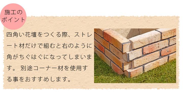 レンガ調 花壇ブロック コーナー (ピンク) 2個セット W140mm×D60mm×H230mm (1個 約4.0kg)