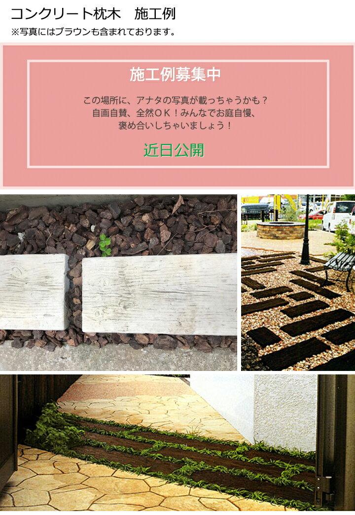 【5本セット】 リーベの・リアルコンクリート枕木/ホワイト T35〜40×W210×L200mm (約4.0kg×5本) 在庫限り