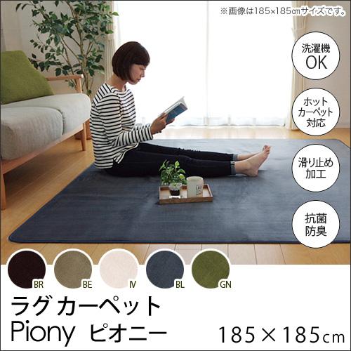 ラグ ピオニー 185×185cm ホットカーペット 対応 無地 洗える 抗菌 防臭 ラグマット 絨毯