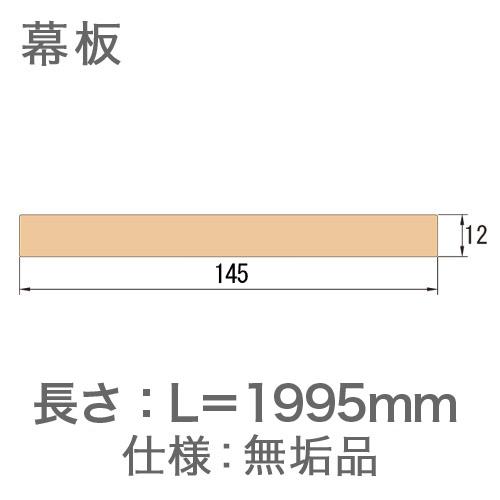 ルチアウッド 幕板 12×145×1995mm ホワイト