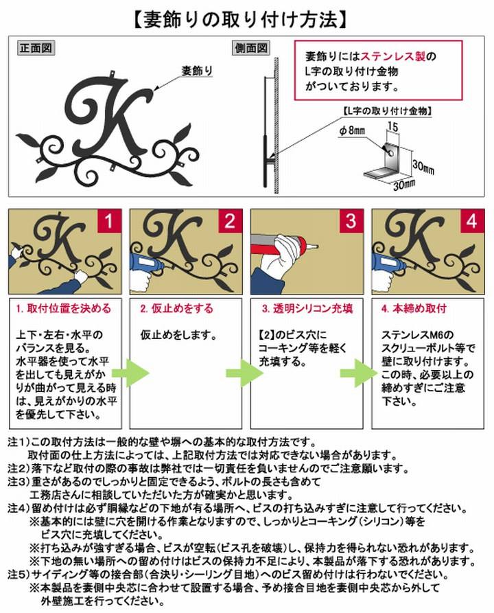 妻飾り 壁飾り [H] アルファベット (WA-K0H) ロートアイアン 日本製 ※北海道+1000円