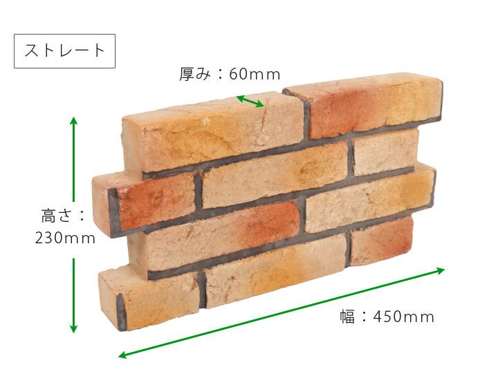 レンガ風 花壇ブロック ストレート (アンティーク) W450mm×D60mm×H230mm (約8.0kg)