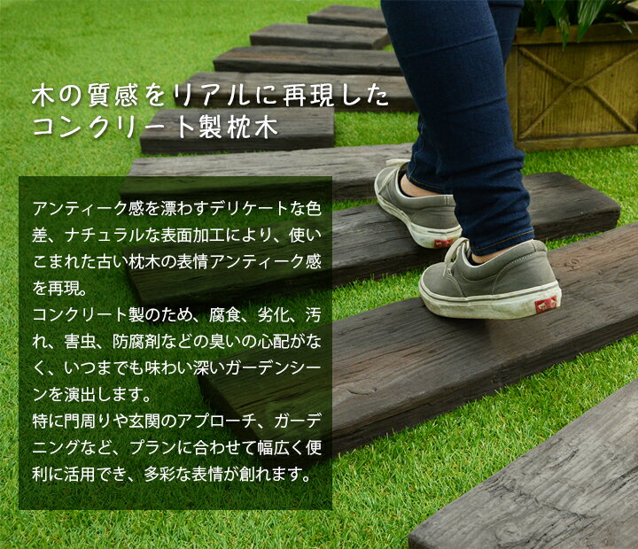 【5本セット】 リーベの・リアルコンクリート枕木 T35〜40×W210×L400〜420mm (約5.5kg×5本)