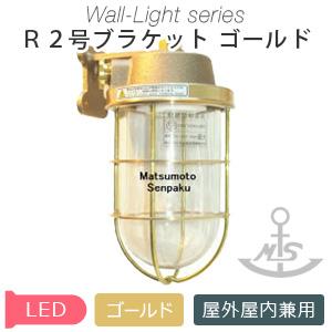 マリンランプ R2号ブラケットゴールド R2−BR−G 松本船舶