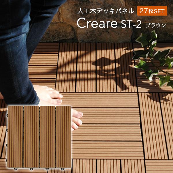 樹脂パネル『クレアーレST2」ブラウン27枚セット