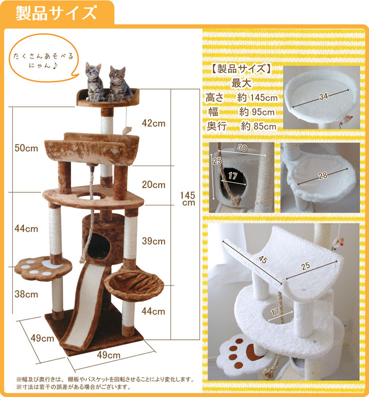 キャットタワー S ブラウン 高さ145cm QQ80349R 据え置き型 猫タワー