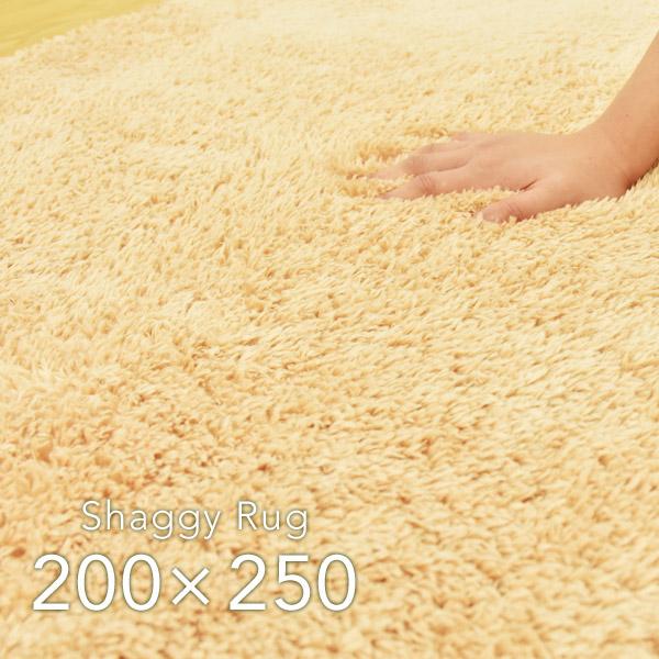 ラグ 200×250cm シャギー ベージュ 洗える