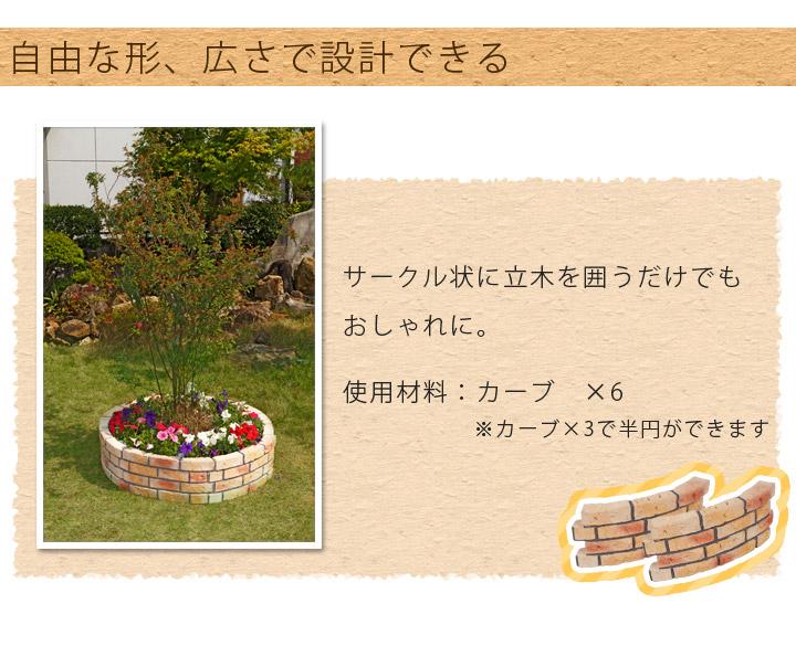 レンガ風 花壇ブロック カーブ (アンティーク) W560mm×D60mm×H230mm (約9.5kg)
