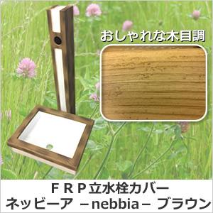 FRP樹脂製 立水栓 水栓柱カバー ネッビーア nebbia (ブラウン) 水栓柱