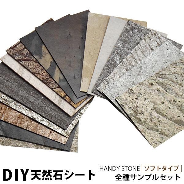 天然石シート ハンディストーン HANDY STONE ソフトタイプ:全種サンプルセット