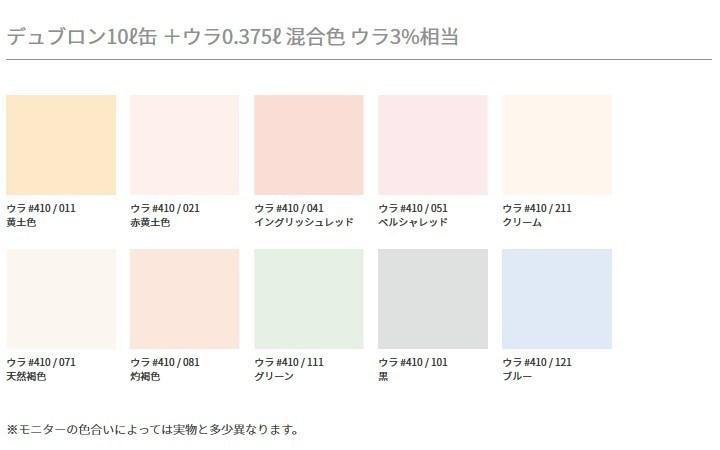 リボス ウラ 0.375L 自然塗料 室内・壁用水性塗料 エマルション 着色用顔料 No.410