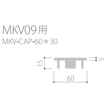 Kankyo-wood-�/ルーバー材用キャップ 30×60 MKV09用(1個)MKV-CAP-60-30