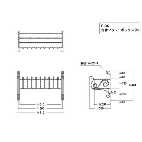 フラワーボックス Sサイズ 幅710mm (F-002) 窓 ロートアイアン 花台 日本製 ※北海道+1000円