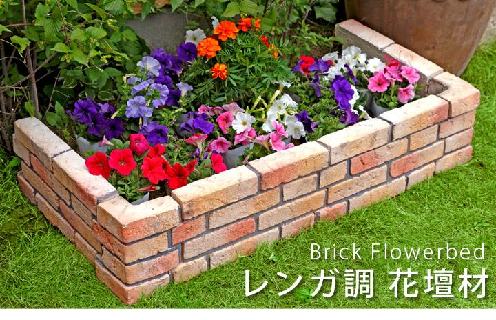レンガ風 花壇ブロック  コーナー (アンティーク) 2個セット W140mm×D60mm×H230mm (1個 約4.25kg) ※在庫限り
