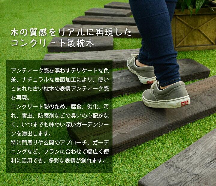 【5本セット】 リーベの・リアルコンクリート枕木 T35〜40×W210×L600〜630mm (約8.0kg×5本)