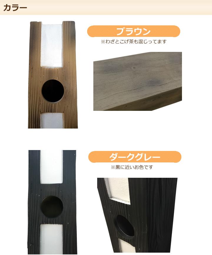 FRP樹脂製 立水栓 水栓柱カバー ネッビーア nebbia (ダークグレー) 水栓柱
