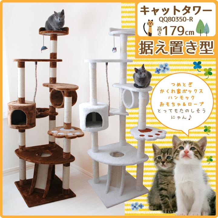 キャットタワー M ブラウン 高さ179cm QQ80350R 据え置き型 猫タワー