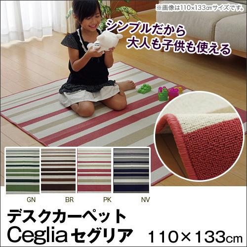 デスクカーペット デスクマット チェアマット セグリア 110×133cm 学習机 椅子マット ルームマット