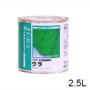 リボス ウラ 2.5L 自然塗料 室内・壁用水性塗料 エマルション 着色用顔料 No.410 ※取り寄せ品