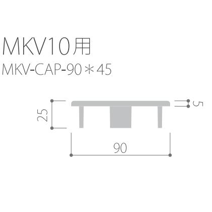 Kankyo-wood-�/ルーバー材用キャップ 45×90 MKV10用(1個)MKV-CAP-90-45