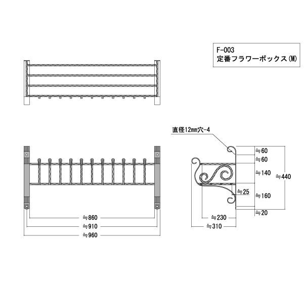 フラワーボックス Mサイズ 幅960mm (F-003) 窓 ロートアイアン 花台 日本製 ※北海道+1200円