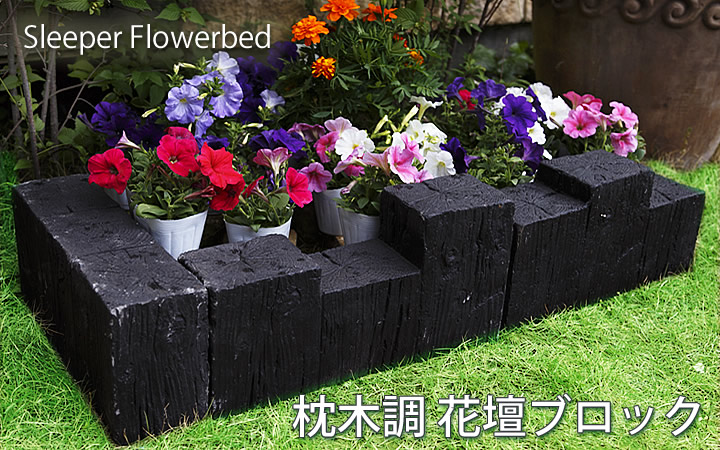 枕木調 花壇ブロック 凸型 W450mm×D115mm×H220mm (約11.0kg)