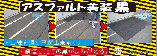 吉田製油所 駐車場の美装に!アスファルト美装黒 16L