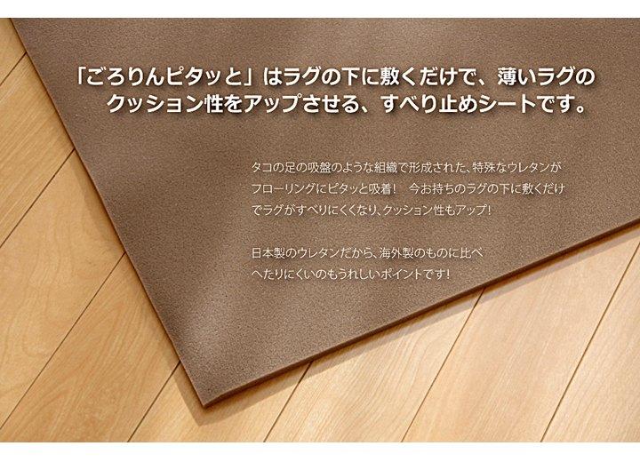 ラグ用 下敷き すべり止めシート ごろりんピタッと 110×170cm 日本製 8208510