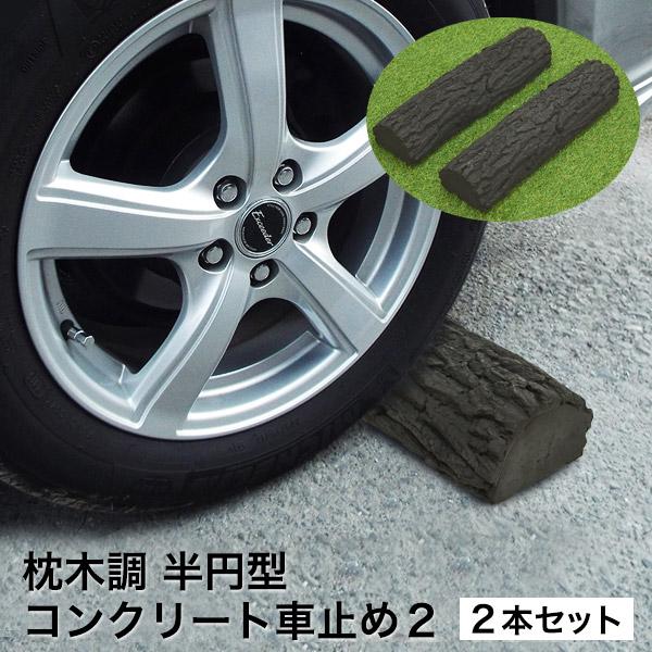 枕木調 半円型 コンクリート 車止め2 カーストッパー 2本1セット W500×D130×H85mm (約22.3kg)