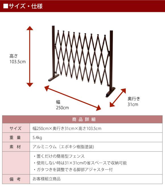 アルミ製 伸縮式フェンス 『ストラーノ』 幅2500×奥行き310×高さ1035mm (5.4kg) 門扉 アコーディオンフェンス