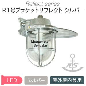 マリンランプ R1号ブラケットリフレクト(1.6kg) R1B−RF−S 松本船舶