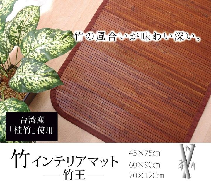 玄関マット 竹 約70×120cm 竹王 5353070