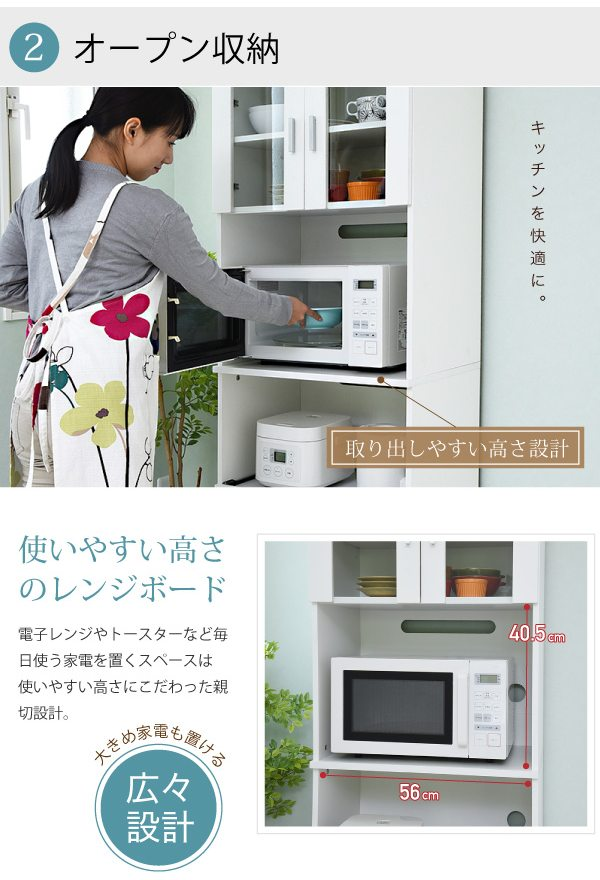 レンジ台 レンジボード 幅59.5 高さ160 SIMシリーズ (FAP-0016-WH) キッチン収納 食器棚