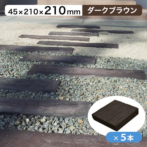 【5本セット】リーベのリアルコンクリート 枕木2/ダークブラウン ・T45×W210×L210mm (約4.2kg/1本)