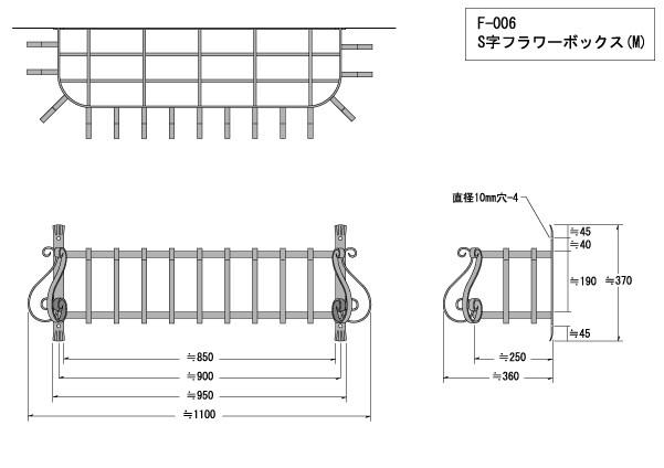 フラワーボックス Mサイズ 幅1100mm (F-006) 窓 ロートアイアン 花台 日本製 ※北海道+1200円