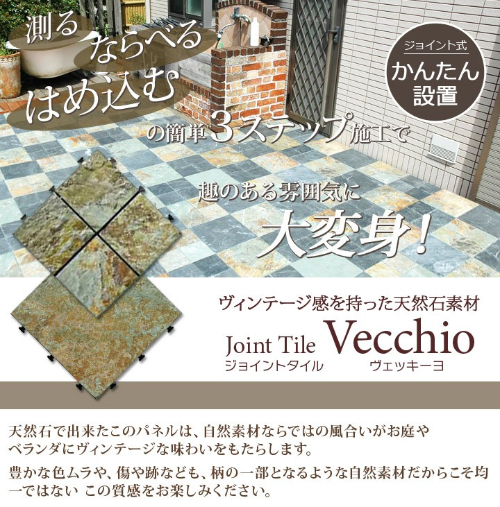 ジョイント式ベランダタイル ヴェッキーヨ vecchio/1枚貼り (6枚セット) 天然石 アンティーク風 1枚あたり350円