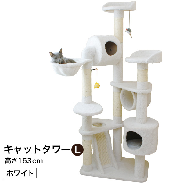 キャットタワー L ホワイト 高さ163cm QQ80358R 据え置き型 猫タワー