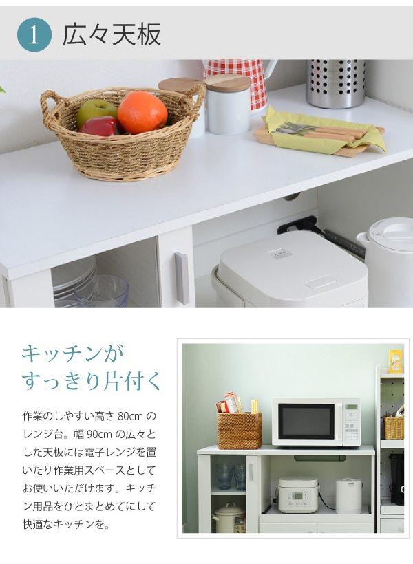 5月下旬入荷予定 キッチンカウンター 幅90 高さ80 SIMシリーズ (FAP-0017-WH) レンジ台 食器棚 キッチン収納