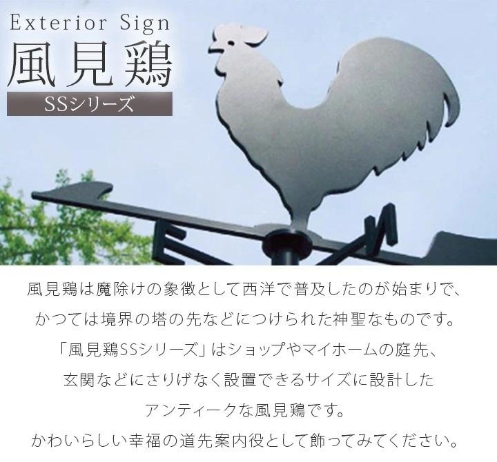 風見鶏 キューピット 天使 ステンレス製 黒つや消し KZSS-キューピット ※北海道・沖縄+1200円