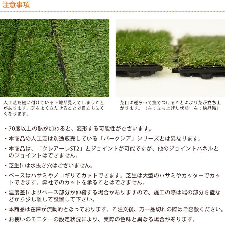 リアル人工芝パネル 単品 パークシア 芝丈30mm (サイズ30cm×30cm)
